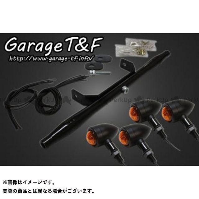 ガレージT&F Vツインマグナ ウインカー関連パーツ ロケットウィンカー(プレーン)キット ブラック ブラック