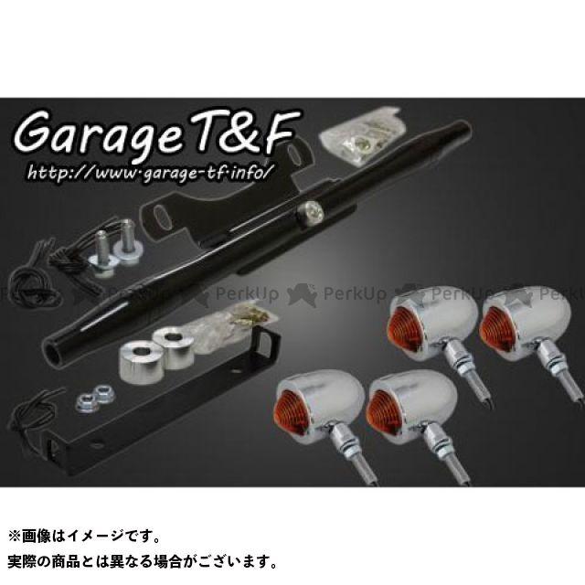 ガレージT&F シャドウ400 ウインカー関連パーツ スモールブレットウィンカーキット メッキ ブラック