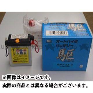 ブロード 汎用 駆 オートバイ用バッテリー 6N12A-2D 開放式タイプ  BROAD