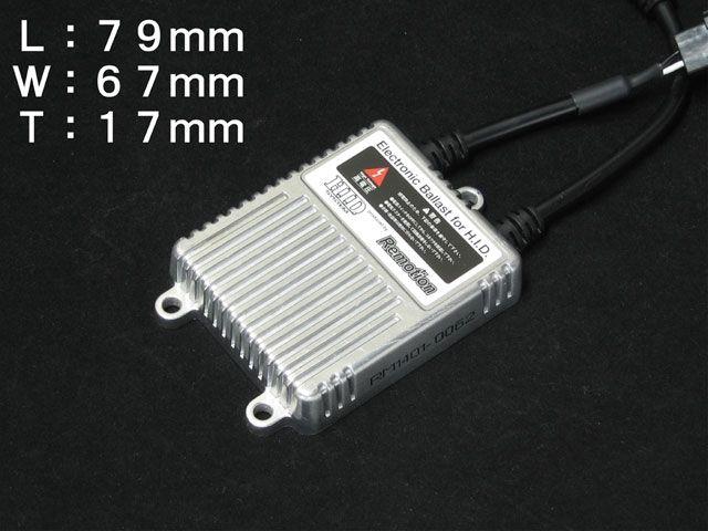 リモーション 汎用 ヘッドライト・バルブ Hyper Real H.I.D.用 バラストユニット