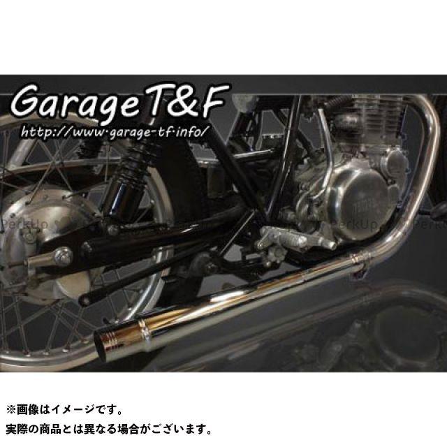 ガレージT&F SR400 フレアーマフラー(スリップオン) ガレージティーアンドエフ