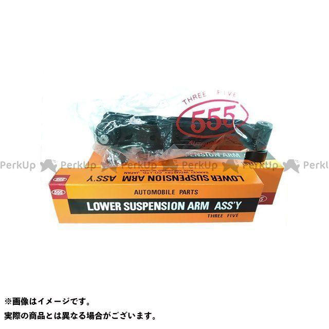 555 ロワアーム SA-S032R  555
