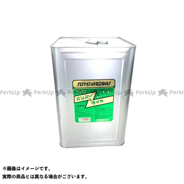 【エントリーで更にP5倍】東洋化学 タイヤ・バンパーワックス 18L 油性 toyo-chemical