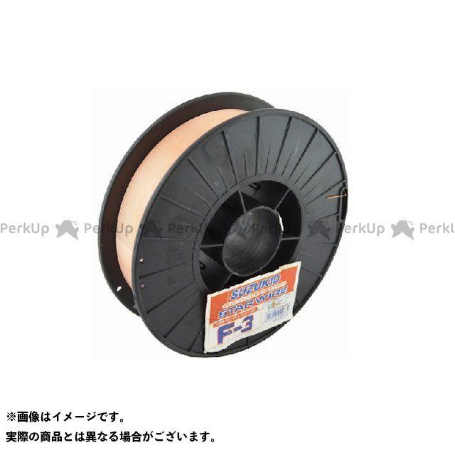 SUZUKID スターワイヤF-3 ソリッドワイヤ高張力鋼用0.8φ×5Kg  SUZUKID