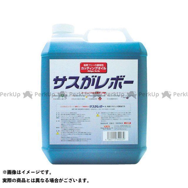 レプコ 植物性切削油 サスがレボー 4L Repco