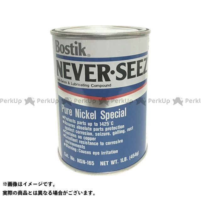 ネバーシーズ ニッケルスペシャルグレード 454G never seez