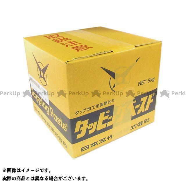 日本工作油 タッピングペースト C-101(一般金属用) 5kg NIHON KOHSAKUYU