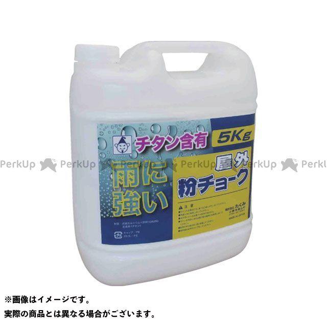 たくみ 屋外粉チョーク5kg 白 TAKUMI