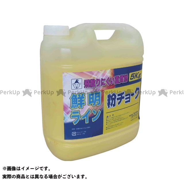 たくみ 粉チョーク5kg 黄 TAKUMI