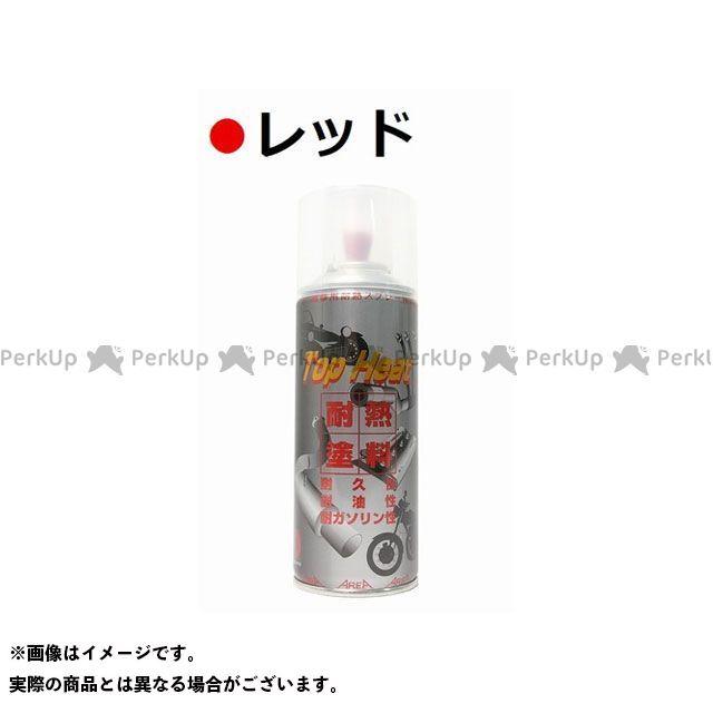 AREA 耐熱塗料 トップヒート レッド AREA