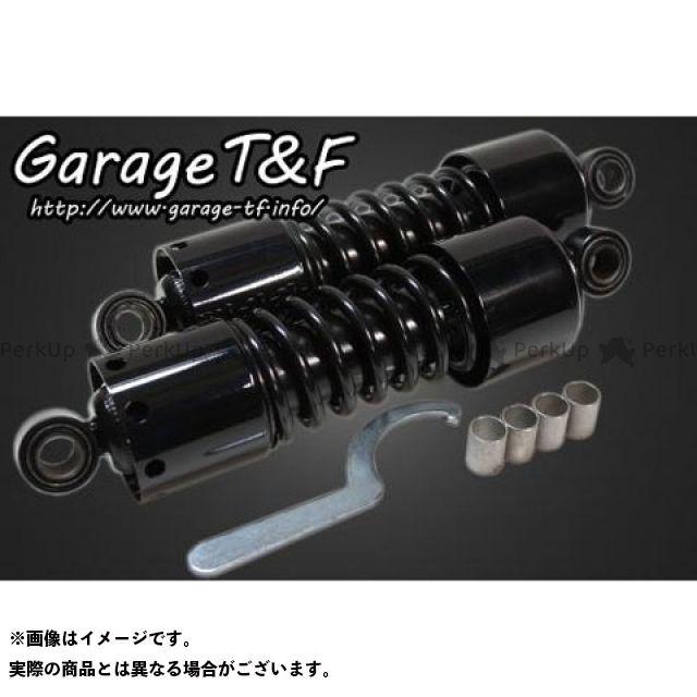 ガレージT&F ビラーゴ250(XV250ビラーゴ) ツインサスペンション280mm カラー:ブラック ガレージティーアンドエフ