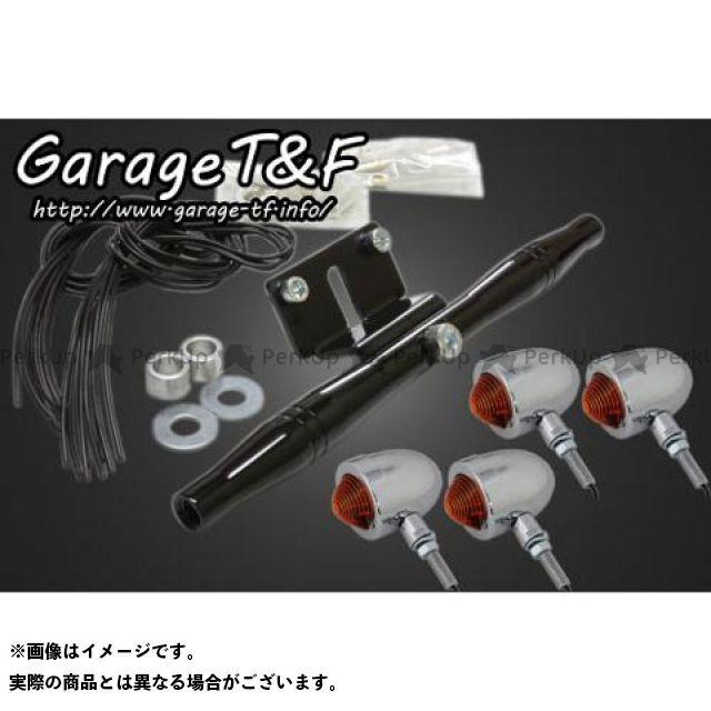 ガレージT&F ビラーゴ250(XV250ビラーゴ) スモールブレットウィンカーキット ウィンカー:メッキ フロントステー:ブラック ガレージティーアンドエフ