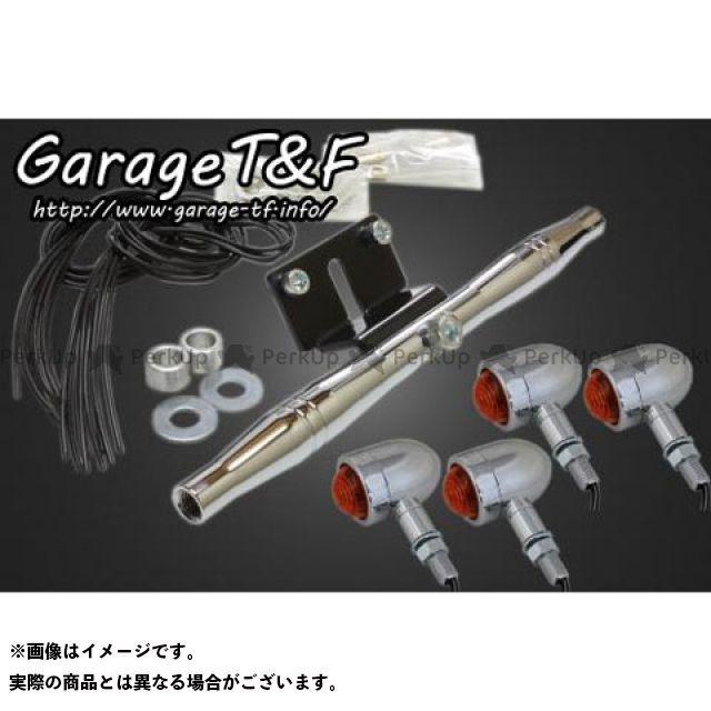 ガレージT&F ビラーゴ250(XV250ビラーゴ) マイクロウィンカーキット ウィンカー:メッキ フロントステー:メッキ ガレージティーアンドエフ