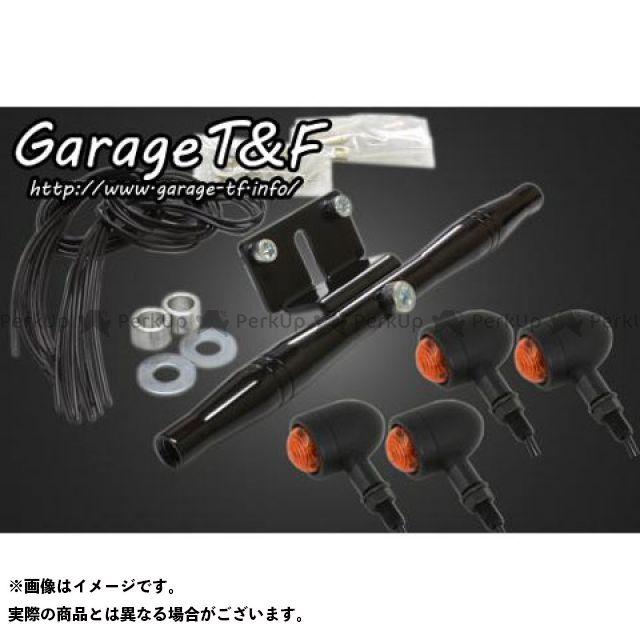 ガレージT&F ビラーゴ250(XV250ビラーゴ) ウインカー関連パーツ マイクロウィンカーキット ブラック ブラック