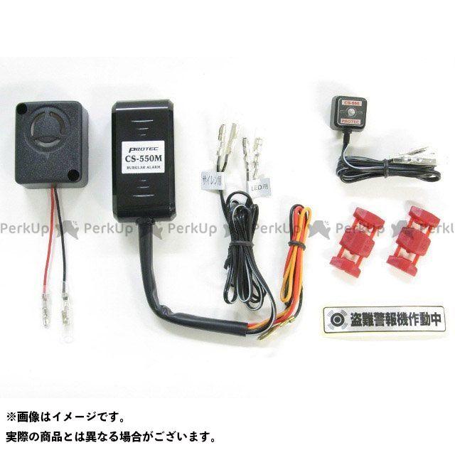 プロテック SR400 12007 盗難警報機 CS-Y01 PROTEC