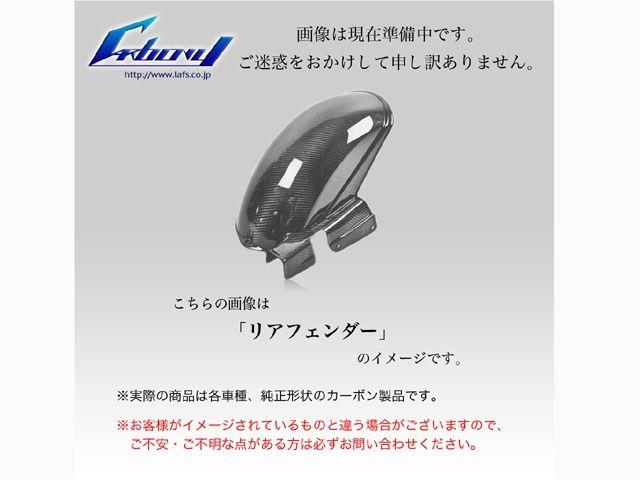 カーボニー RSV1000R フェンダー アプリリアR1000用 リアフェンダー 綾織り ツヤ有り