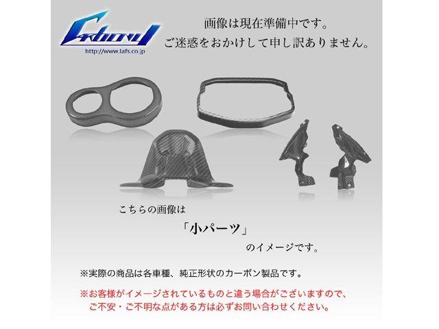 カーボニー K1200R ラジエター関連パーツ K1200R 05-08年用 カーボン ラジエターカバー 下部 綾織り ツヤ有り