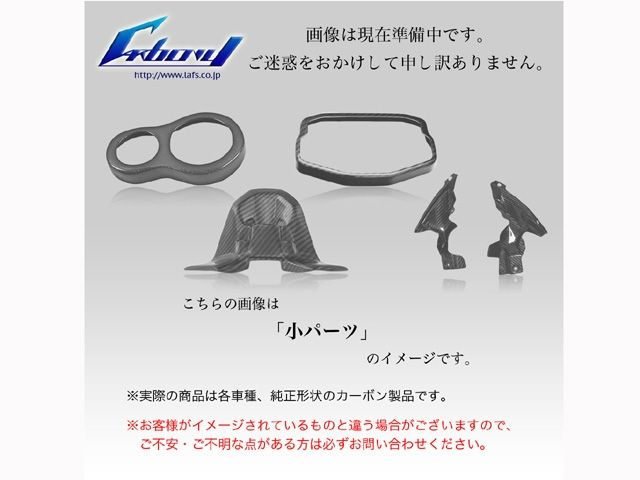 カーボニー R1100S ドレスアップ・カバー R1100S用 イグニッションカバー 綾織り ツヤ有り