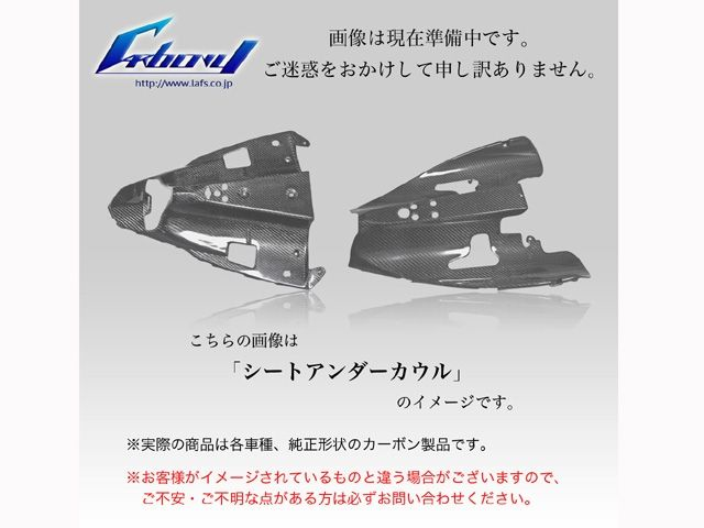 カーボニー ハイパーモタード カウル・エアロ HyperMotard用 シートアンダーカウル 平織り ツヤ無し