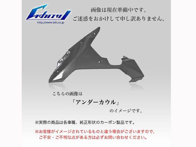 カーボニー CBR600RR カウル・エアロ CBR600RR 07-09用 アンダーカウル 平織り ツヤ有り