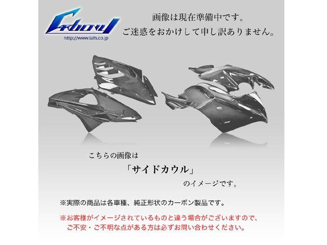 カーボニー ニンジャZX-6R カウル・エアロ ZX-6R 05-06年用 カーボン サイドカウル 平織り ツヤ無し