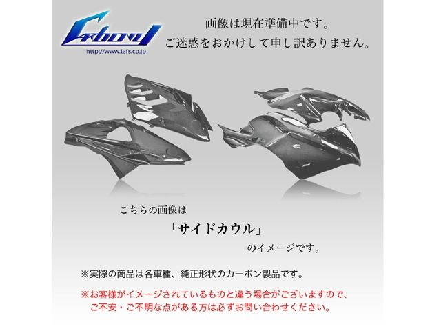 カーボニー ニンジャZX-6R カウル・エアロ ZX-6R 05-06年用 カーボン サイドカウル 綾織り ツヤ無し