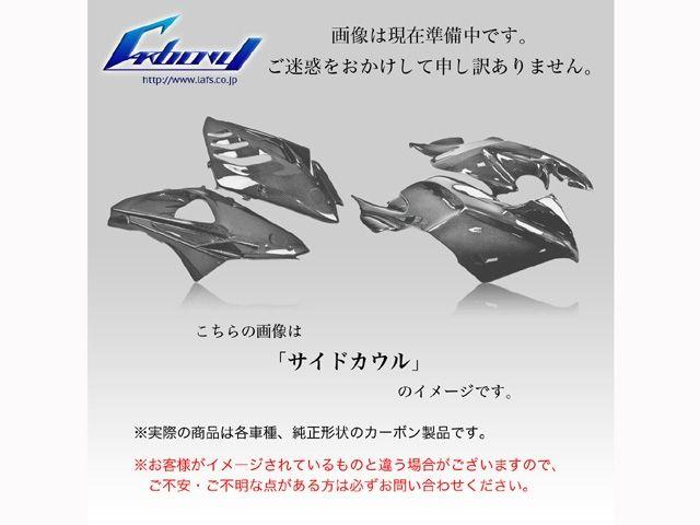 カーボニー YZF-R6 カウル・エアロ YZF-R6 06-07用 サイドカウル 綾織り ツヤ無し
