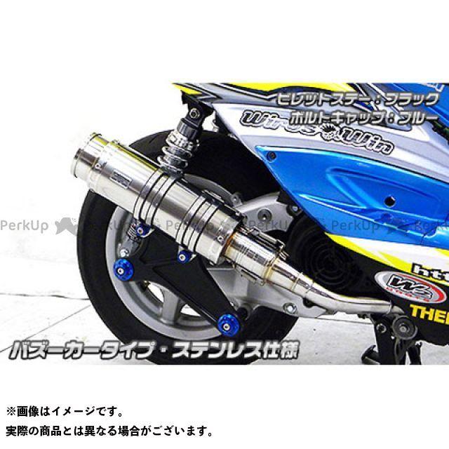 ウイルズウィン シグナスX シグナスX(3型/SE465-1MS)用 アニバーサリーマフラー バズーカータイプ ステンレス仕様 ビレットステー:シルバー ボルトキャップ:ブルー オプション:オプションB WirusWin