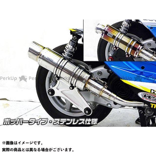 ウイルズウィン シグナスX シグナスX(3型/SE465-1MS)用 アニバーサリーマフラー ポッパータイプ チタン仕様 ビレットステー:シルバー ボルトキャップ:ブルー オプション:オプションB WirusWin
