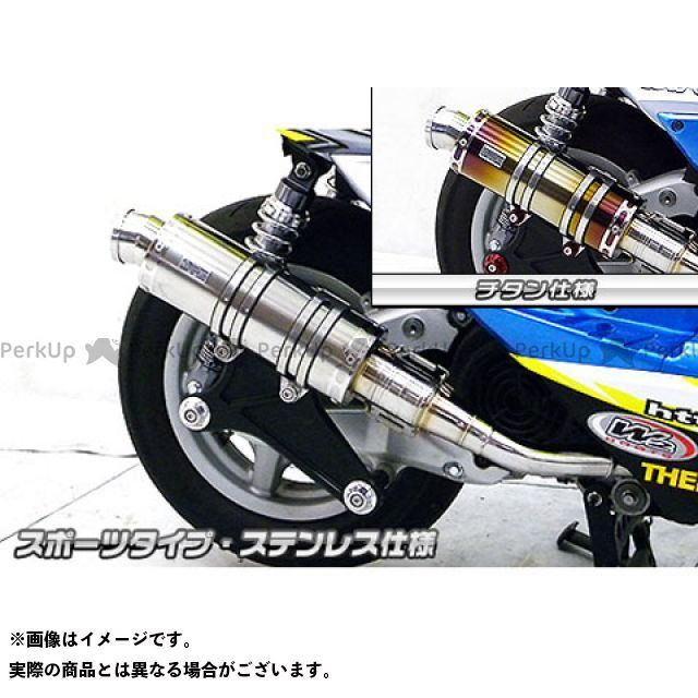 ウイルズウィン シグナスX シグナスX(3型/SE465-1MS)用 アニバーサリーマフラー スポーツタイプ チタン仕様 ビレットステー:シルバー ボルトキャップ:ゴールド オプション:なし WirusWin