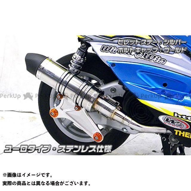 ウイルズウィン シグナスX マフラー本体 シグナスX(3型/SE465-1MS)用 アニバーサリーマフラー ユーロタイプ ステンレス仕様 シルバー ゴールド オプションB