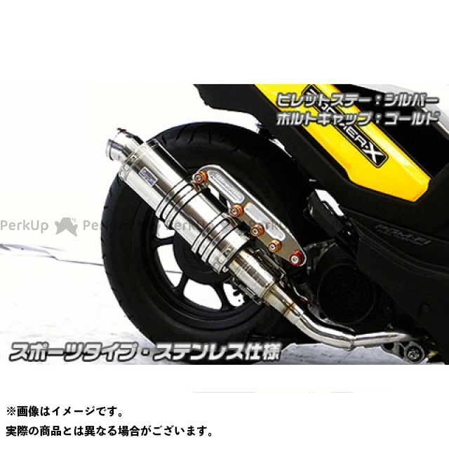 ウイルズウィン ズーマーX ズーマーX用 アニバーサリーマフラー スポーツタイプ ステンレス仕様 シルバー レッド なし