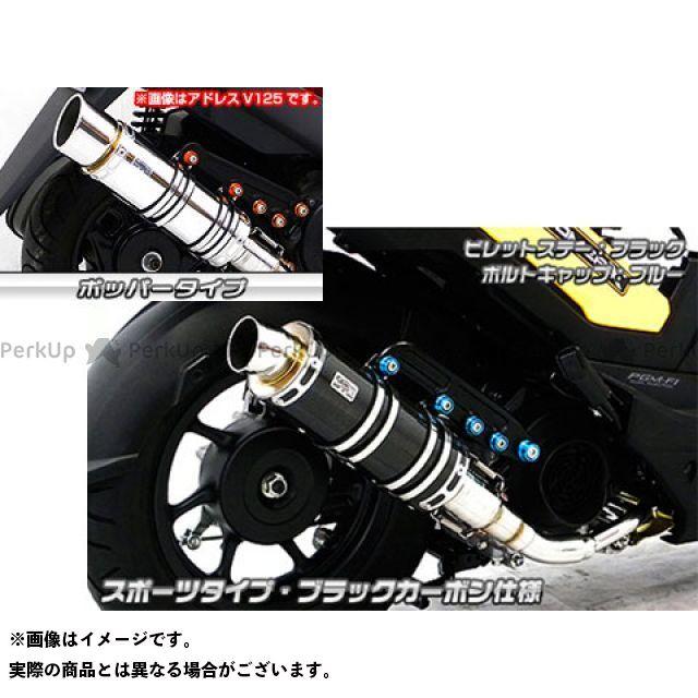 ウイルズウィン ズーマーX ズーマーX用 アニバーサリーマフラー ポッパータイプ ブラックカーボン仕様 ブラック ブルー オプションB