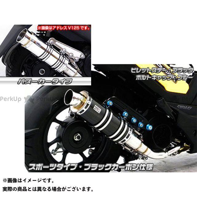 ウイルズウィン ズーマーX ズーマーX用 アニバーサリーマフラー バズーカータイプ ブラックカーボン仕様 ブラック ブルー オプションB