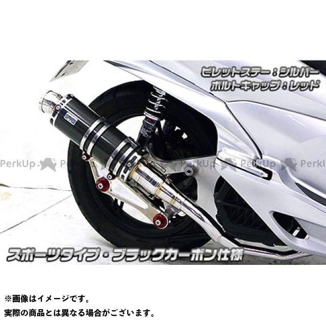 ウイルズウィン PCX150 PCX150(KF18)用 アニバーサリーマフラー スポーツタイプ ブラックカーボン仕様 ビレットステー:シルバー ボルトキャップ:ブラック オプション:なし WirusWin