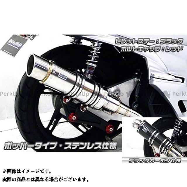 ウイルズウィン PCX150 PCX150(KF18)用 アニバーサリーマフラー ポッパータイプ ブラックカーボン仕様 シルバー ゴールド オプションB