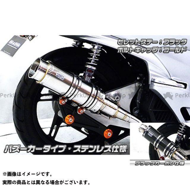 【無料雑誌付き】ウイルズウィン PCX150 PCX150(KF18)用 アニバーサリーマフラー バズーカータイプ ブラックカーボン仕様 ビレットステー:ブラック ボルトキャップ:ブルー オプション:オプションB WirusWin