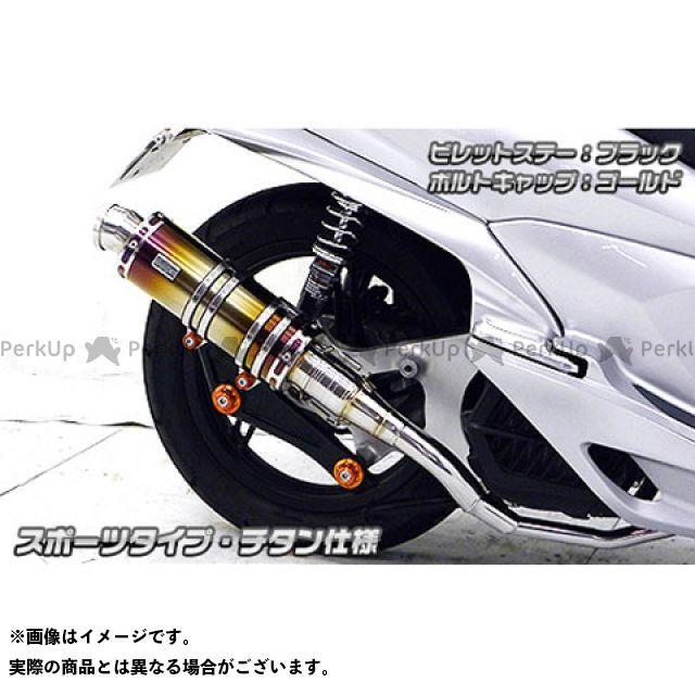 ウイルズウィン PCX125 PCX(JF56)用 アニバーサリーマフラー スポーツタイプ チタン仕様 ビレットステー:ブラック ボルトキャップ:シルバー オプション:なし WirusWin