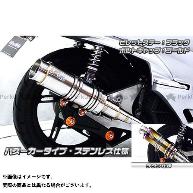 【無料雑誌付き】ウイルズウィン PCX125 PCX(JF56)用 アニバーサリーマフラー バズーカータイプ チタン仕様 ビレットステー:ブラック ボルトキャップ:ブラック オプション:オプションB WirusWin