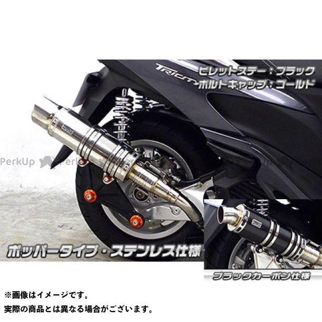 ウイルズウィン トリシティ125 トリシティ125用 アニバーサリーマフラー ポッパータイプ ブラックカーボン仕様 ビレットステー:ブラック ボルトキャップ:ブラック オプション:なし WirusWin