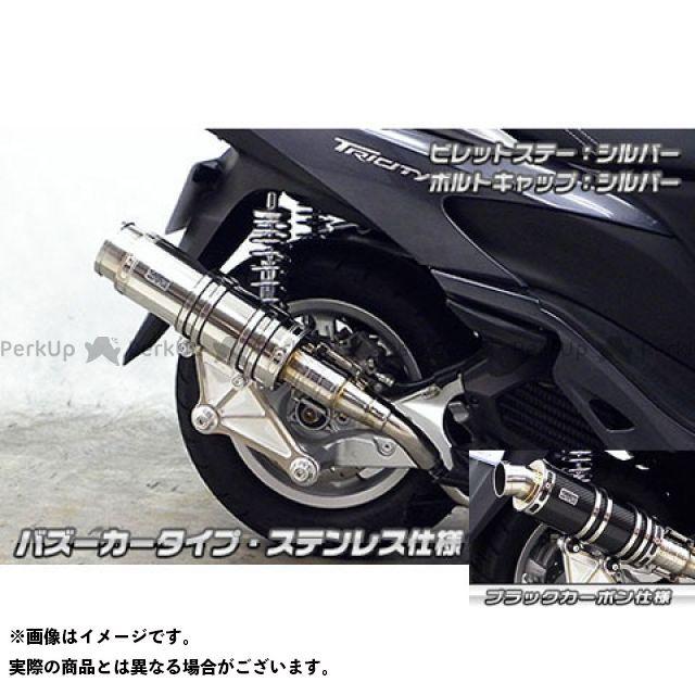 ウイルズウィン トリシティ125 トリシティ125用 アニバーサリーマフラー バズーカータイプ ブラックカーボン仕様 ビレットステー:シルバー ボルトキャップ:ブラック オプション:なし WirusWin