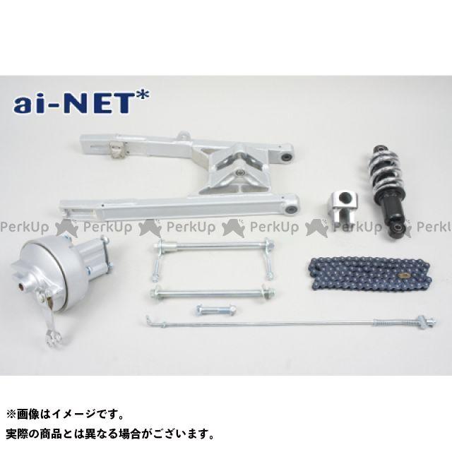 アイネット ゴリラ モンキー モンキー/ゴリラ アルミスイングアーム Type-A  ai-net