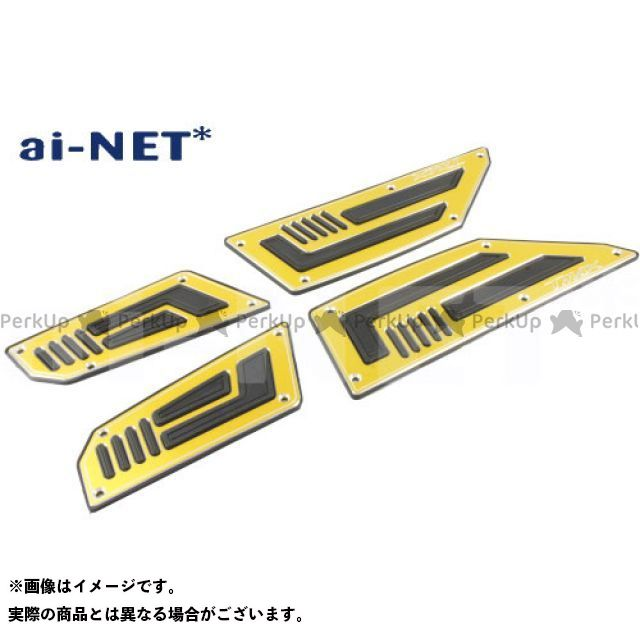 【エントリーで更にP5倍】アイネット TMAX530 ステップボード(TMAX530) フロントリアセット カラー:ゴールド ai-net