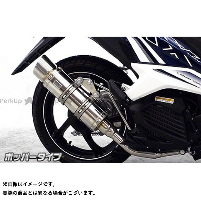ウイルズウィン ミオ Mio125i/125RR用 ロイヤルマフラー ポッパータイプ オプション:なし WirusWin