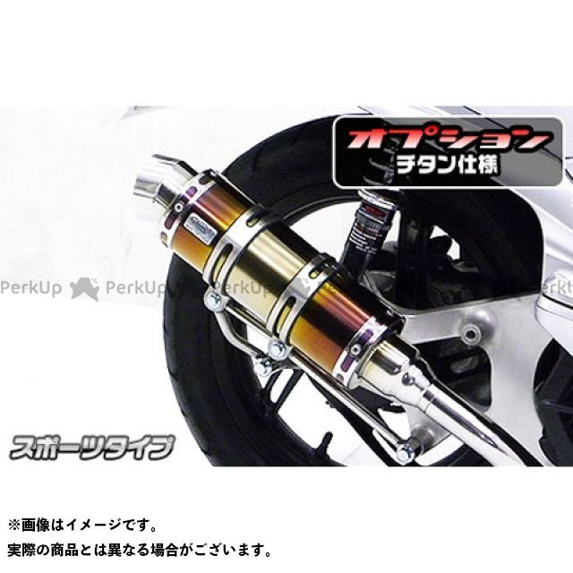 ウイルズウィン PCX125 PCX(JF56)用 ロイヤルマフラー スポーツタイプ オプション:オプションB+D+E(ブラック) WirusWin
