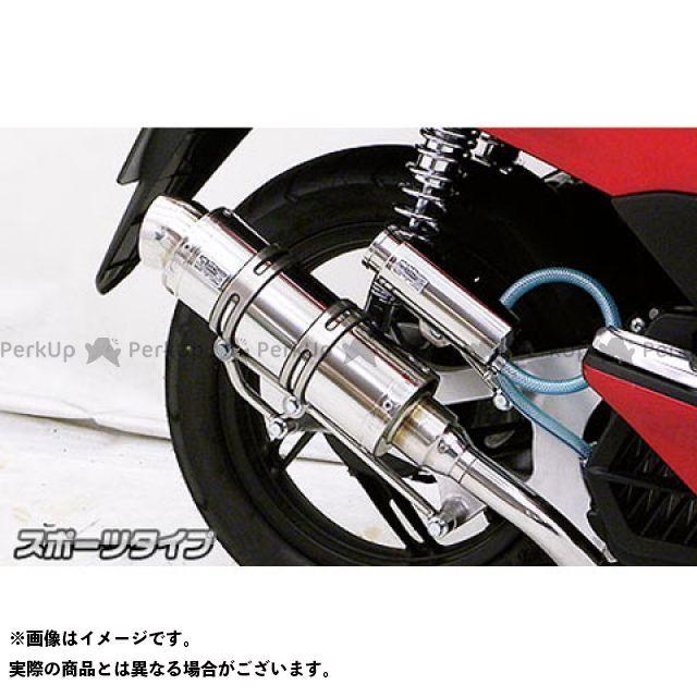 ウイルズウィン PCX125 PCX(JF56)用 ロイヤルマフラー スポーツタイプ オプション:オプションB+E(ブラック) WirusWin