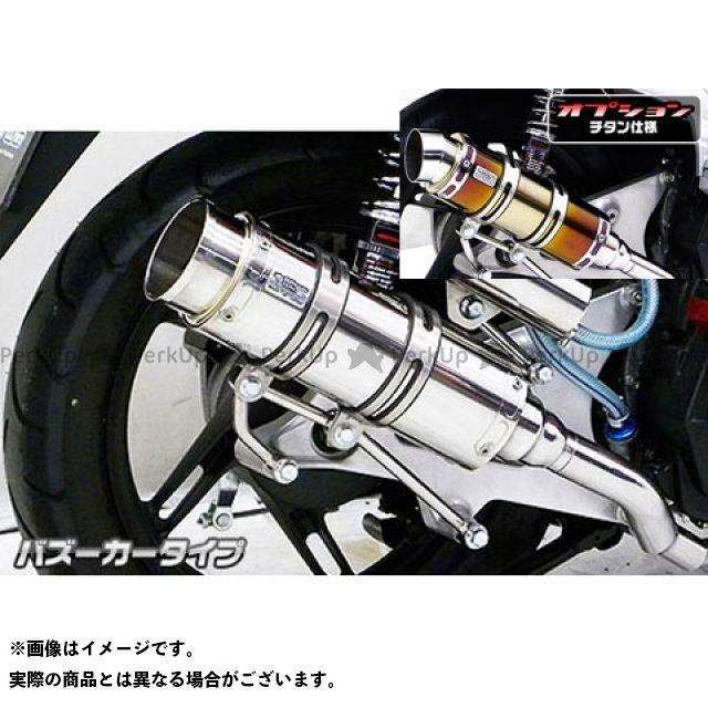 ウイルズウィン PCX125 マフラー本体 PCX(JF56)用 ロイヤルマフラー バズーカータイプ オプションD+E(シルバー)
