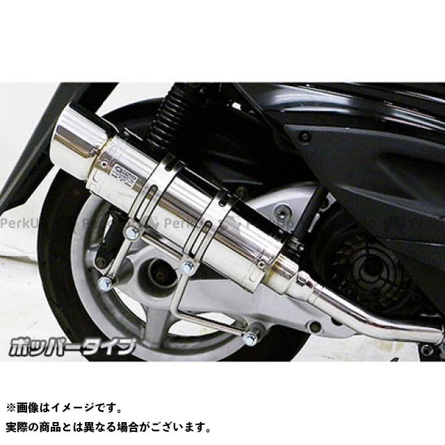 ウイルズウィン シグナスX マフラー本体 シグナスX(2型/O2センサー装備)用 ロイヤルマフラー(ポッパータイプ) O2センサー取付け口付 オプションB+E(シルバー)