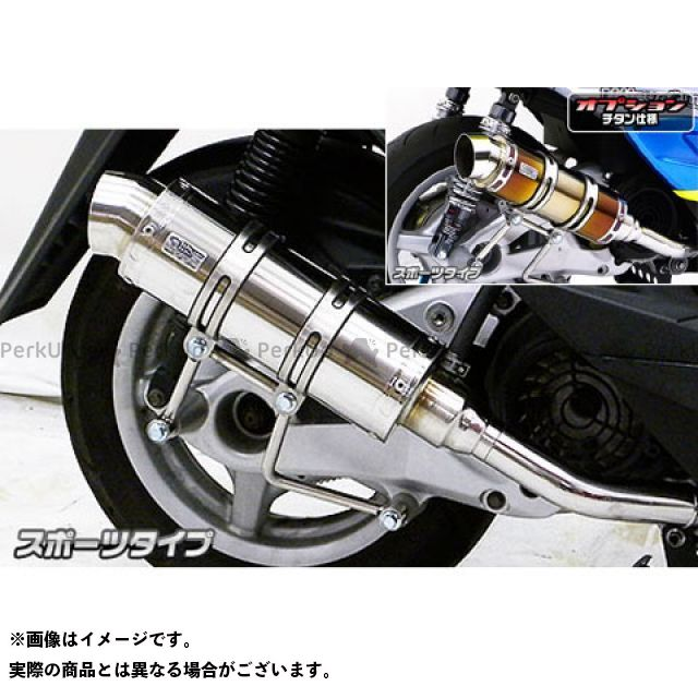 ウイルズウィン シグナスX マフラー本体 シグナスX(2型/O2センサー非装備)用 ロイヤルマフラー(スポーツタイプ) オプションD+E(シルバー)