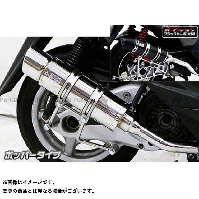 ウイルズウィン シグナスX マフラー本体 シグナスX(2型/O2センサー非装備)用 ロイヤルマフラー(ポッパータイプ) オプションC+E(シルバー)